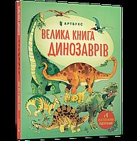 Велика книга динозаврів   Алекс Фріс   Artbooks