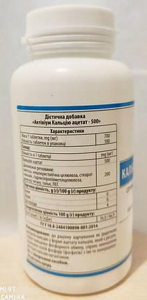 Активиум Кальцію ацетат-500 таблетки №180, фото 2
