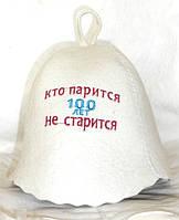 """Шапка для бани с вышивкой """"Кто парится - 100 лет не  старится"""" ШБ2"""