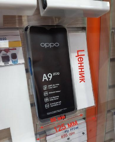 Подставка под телефон в эконом панель