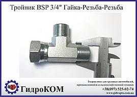 """Тройник BSP 3/4"""" Гайка-Резьба-Резьба"""