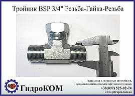 """Тройник BSP 3/4"""" Резьба-Гайка-Резьба"""