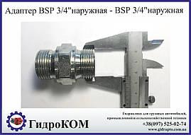 """Адаптер BSP 3/4"""" резьба-резьба"""