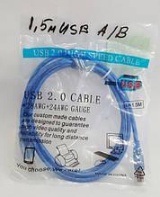 Кабель 1.5 м USB A\B