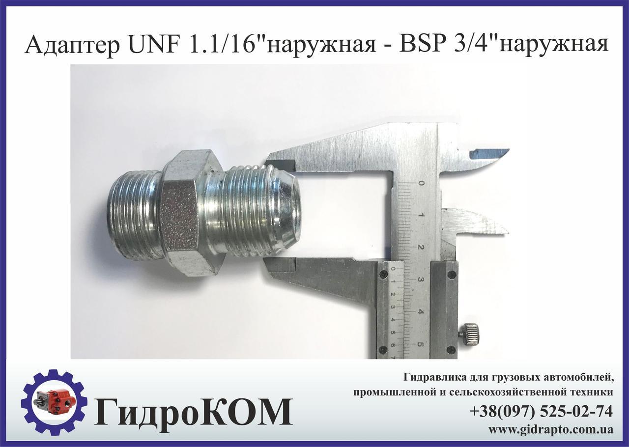 """Адаптер BSP 3/4"""" - UNF 1 1/16"""" резьба-резьба"""