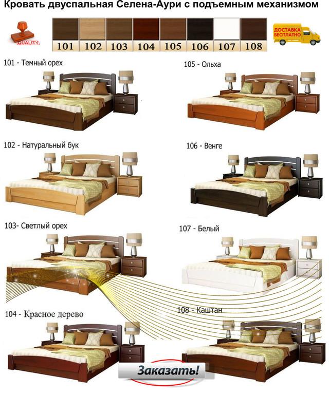 Кровать двуспальная Селена-Аури с подъёмным механизмом (Ассортимент)