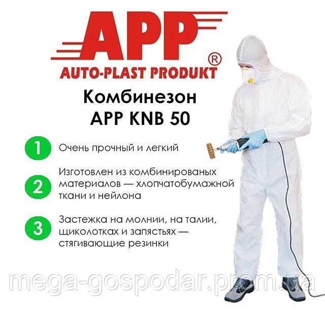Комбинезон нейлоновый APP, многоразовый костюм APP KNB 50 для малярных работ
