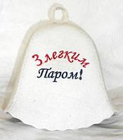 """Шапка для бани с вышивкой """"З легким паром"""" ШБ6"""