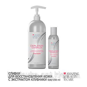 Сливки для восстановления кожи с экстрактом клубники AMAZING BEAUTY CARE, 500 мл