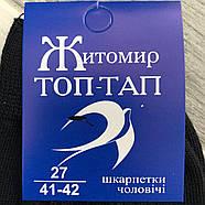 Носки мужские демисезонные гладкие х/б Топ-Тап, г. Житомир, 31 размер, чёрные, 413, фото 4