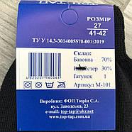Носки мужские демисезонные гладкие х/б Топ-Тап, г. Житомир, 31 размер, чёрные, 413, фото 5