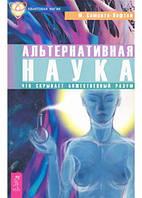 Альтернативная наука. Что скрывает Божественный разум