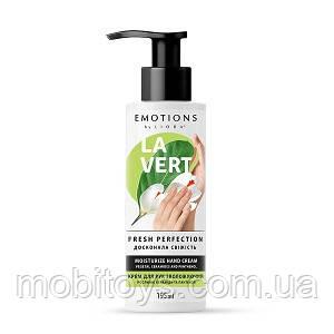 """Крем для рук """"Liora"""" La Vert 195 мл. 24шт. / Ящ"""