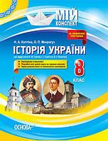 Мой конспект Основа История Украины 8 класс (к учебнику Гупан)