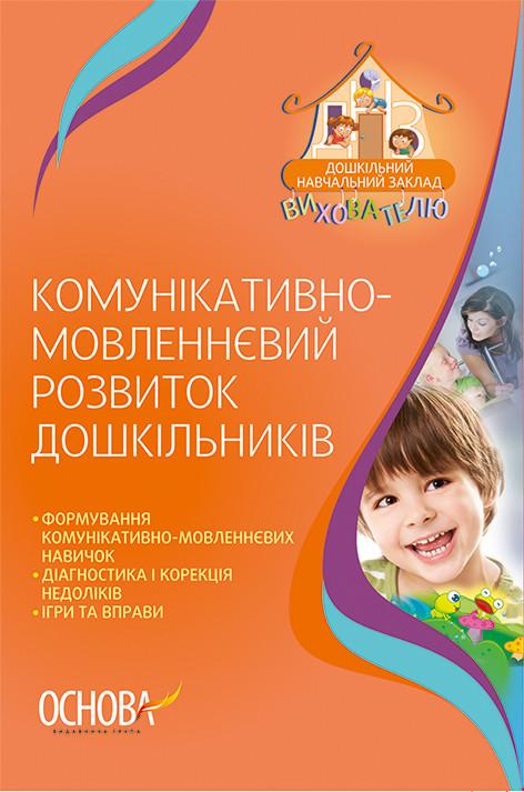 Воспитателю ДОУ Основа Коммуникативно-речевое развитие дошкольников