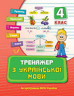 Тренажёр УЛА Украинский язык 4 класс, фото 1