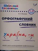 Справочник школьника УЛА Орфографический словарь 1-4 класс (укр)