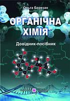 Органическая химия: Справочник-пособие