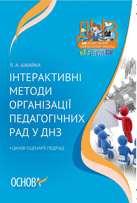 Воспитателю ДОУ Основа Интерактивные методы организации педагогических советов в ДОУ