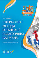 Воспитателю ДОУ Основа Интерактивные методы организации педагогических советов в ДОУ, фото 1