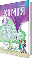 Учебник Основа Химия 8 класс Т.М. Гранкина