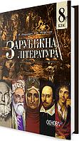 Учебник Основа Зарубежная литература 8 класс В.В. Паращич
