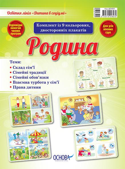 НУШ Комплект плакатов Основа Семья