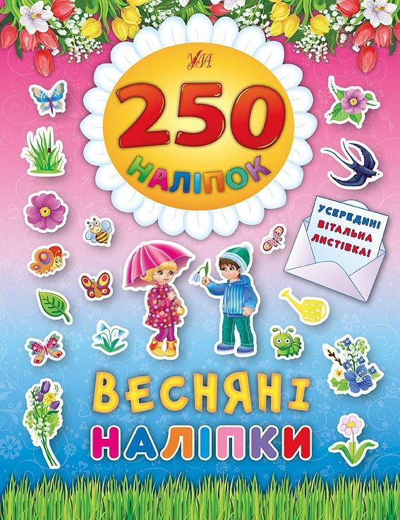 250 наклеек УЛА Весенние наклейки
