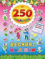 250 наклеек УЛА Весенние наклейки, фото 1