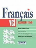 Французский язык Старшая школа Торсинг Все разговорные темы