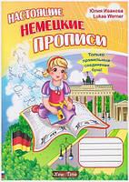 Юлия Иванова Jim Whalen Нью Тайм Настоящие немецкие прописи для детей (рус), фото 1