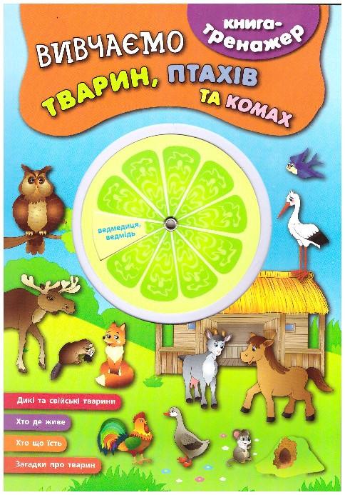 Книга тренажер УЛА Изучаем животных, птиц и насекомых