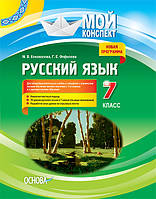 Мой конспект Основа Русский язык 7 класс (обучение с 1 класса)
