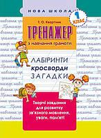 Тренажер по обучению грамоте АССА Лабиринты Кроссворды Загадки, фото 1