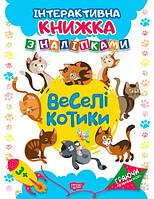 Интерактивная книга с наклейками Торсинг Веселые котики