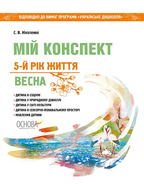 Воспитателю ДОУ Мой конспект Основа Весна 5-й год жизни (по программе Українське дошкілля)