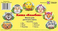 Маски для детского праздника Пiдручники i посiбники Колобок