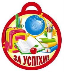 Медаль для детей: За успехи 081