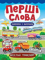 Книга с наклейками УЛА Первые слова Веселый транспорт