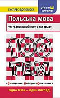 Справочник 100 тем АССА Польский язык, фото 1