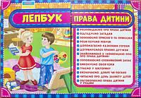НУШ. Лепбук: Права ребенка