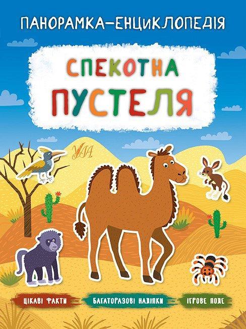 Панорамка энциклопедия УЛА Жаркая пустыня