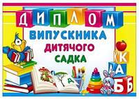 Диплом выпускника детского сада 5076
