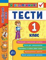 Я отличник УЛА Украинский язык Тесты 1 класс