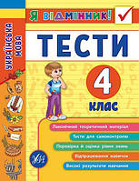 Я отличник УЛА Украинский язык Тесты 4 класс