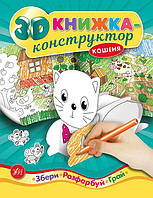 3D книжка конструктор УЛА Котенок