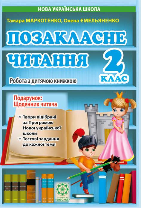 Внеклассное чтение 2 класс. Работа по детской книге