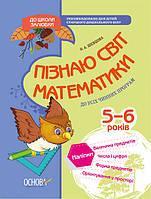 Рабочая тетрадь Основа В школу с удовольствием Познаю мир математики 6 лет
