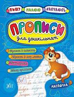 Прописи для дошкольников УЛА Обезьянка