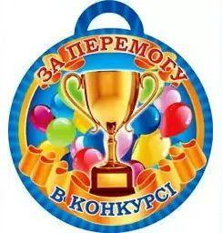 Медаль для детей За победу в конкурсе